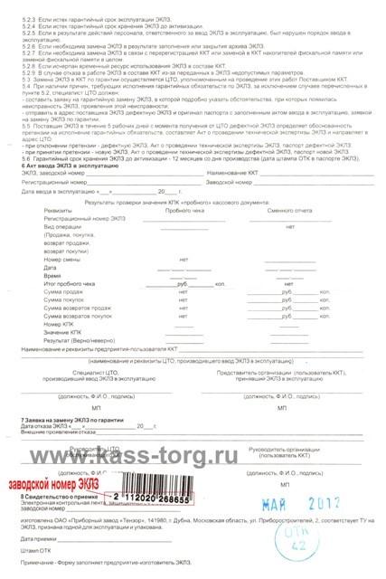 Заполнить заявление на регистрацию ип по форме 21001 онлайн - b